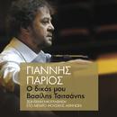 O Dikos Mou Vasilis Tsitsanis (Live)/Giannis Parios