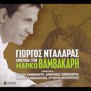 Afieroma Ston Marko Vamvakari (Live)/George Dalaras