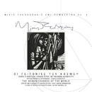 I Gitonies Tou Kosmou (Remastered)/Mikis Theodorakis