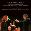Axion Esti - Pnevmatiko Emvatirio (Live)/Mikis Theodorakis