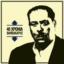 40 Hronia Markos Vamvakaris/Markos Vamvakaris