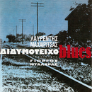 Didimotiho Blues/Lavrentis Machairitsas