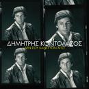 De Sou Kano Ton Agio/Dimitris Kontolazos