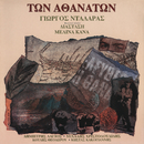 George Dalaras Presents: Ton Athanaton/George Dalaras