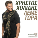 Leme Tora/Christos Cholidis