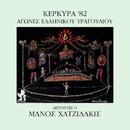 Kerkira 82 - Agones Ellinikou Tragoudiou (Live)/Manos Hadjidakis