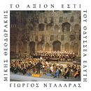 Axion Esti (Live / Remastered)/George Dalaras