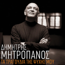 Ta Tragoudia Tis Psihis Mou/Dimitris Mitropanos