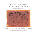 I Laiki Agora (Remastered)/Manos Hadjidakis