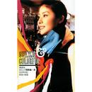 Shan Liang Mei Yi Tian Shining Xin Ge + Jing Xuan/Kelly Chen