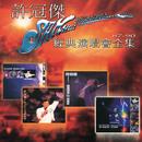 Xu Guan Jie Jing Dian Yan Chang Hui Quan Ji/Sam Hui