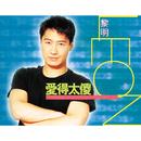 Ai De Tai Sha/Leon Lai