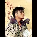 Wo Ai Ming Ge Huang Yao Ming Zuo Pin Jing Xuan Ji/Anthony Wong