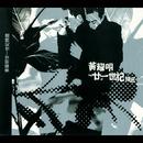 Nian Yi Shi Ji Jing Xuan/Anthony Wong