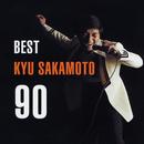 ベスト坂本九 90/坂本 九