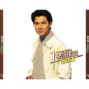 Yi Shuang Qing Yuan Xi Lie/Andy Lau