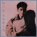 Wu Sheng Sheng You Sheng (Remastered 2019)/Danny Chan