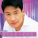 Li Ming Ni Ai Bu Ai Jing Xuan 2/Leon Lai