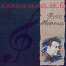 Ta Portreta Tis Minos EMI (Vol. 12)/Tonis Maroudas