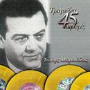 Tragoudia Apo Tis 45 Strofes/Tonis Maroudas