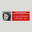 I Megaliteres Epitihies Tou Miki Theodoraki/Mikis Theodorakis