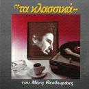 Ta Klassika/Mikis Theodorakis