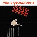 Proti Ektelesi/Mikis Theodorakis