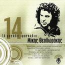 14 Megala Tragoudia/Mikis Theodorakis