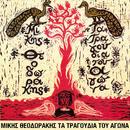 Ta Tragoudia Tou Agona/Mikis Theodorakis