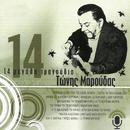 14 Megala Tragoudia/Tonis Maroudas