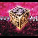 San He Yi Zhen Zang Ji/Christopher Wong