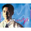 Huang Kai Qin Gei Ni Liu Nian 30 Shou/Christopher Wong