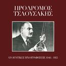 Afthedikes Ihografisis 1946 - 1955/Prodromos Tsaousakis