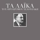 Ta Laika Tou Prodromou Tsaousaki/Prodromos Tsaousakis