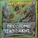 Ta Rebetika/Prodromos Tsaousakis