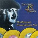 Tragoudia Apo Tis 45 Strofes/Prodromos Tsaousakis