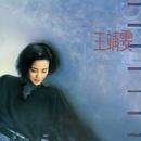 Wang Jing Wen (Remastered 2019)/Faye Wong