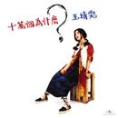 Shi Wan Ge Wei Shi Mo (Remastered 2019)/Faye Wong