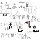Hu Si Luan Xiang (Remastered 2019)/Faye Wong
