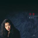 Dong Lian (Remastered 2019)/Shirley Kwan