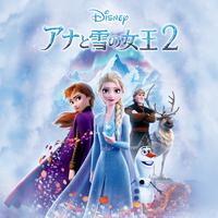 ハイレゾ/アナと雪の女王2 (オリジナル・サウンドトラック)