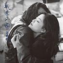 Zhi Mi Bu Hui (Remastered 2019)/Faye Wong