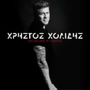 An Akoma M' Agapas/Christos Cholidis