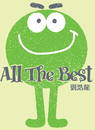 All the Best/Wilfred Lau