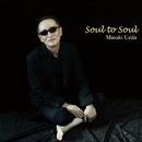 Soul to Soul/上田 正樹