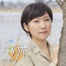 こころ旅 ~ベスト&カバーズ~/森山愛子