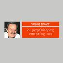 I Megaliteres Epitihies Tou Gianni Spanou/Giannis Spanos