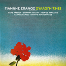 Sillogi  73-83/Giannis Spanos