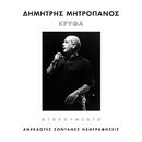Krifa/Dimitris Mitropanos
