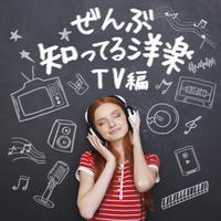 ぜんぶ知ってる洋楽 -TV編-